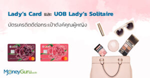 UOB Lady's Card และ UOB Lady's Solitaire